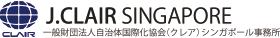一般財団法人自治体国際化協会 シンガポール事務所